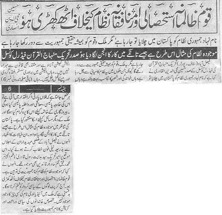 Pakistan Awami Tehreek  Print Media Coverage Daily paygham