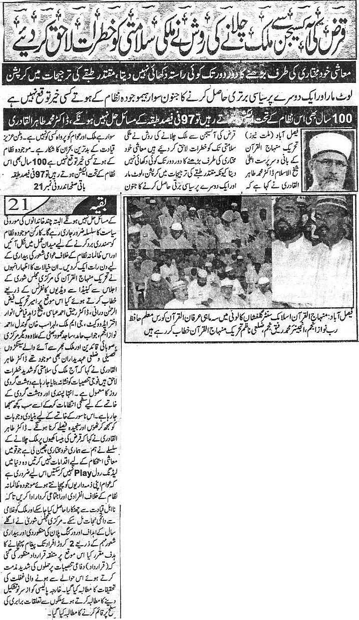 Pakistan Awami Tehreek  Print Media Coverage Daily Millat