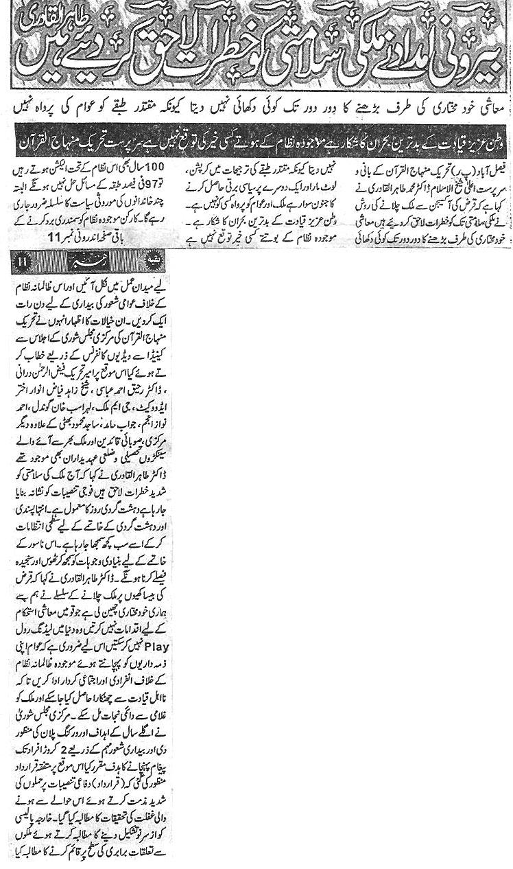 Pakistan Awami Tehreek  Print Media Coverage Daily Tjarte Rahber
