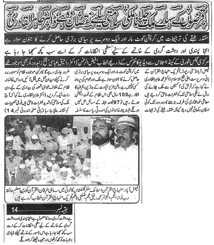 Pakistan Awami Tehreek  Print Media Coverage Daily Waqif