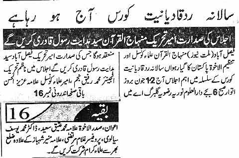 تحریک منہاج القرآن Minhaj-ul-Quran  Print Media Coverage پرنٹ میڈیا کوریج Daily Millat