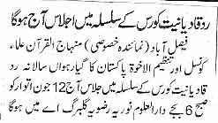 تحریک منہاج القرآن Minhaj-ul-Quran  Print Media Coverage پرنٹ میڈیا کوریج Daily Nawa-e-Waqt