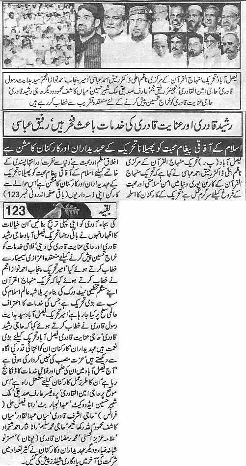 Minhaj-ul-Quran  Print Media CoverageDaily Aman