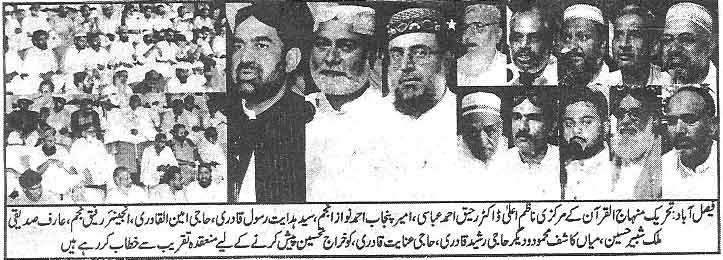 Minhaj-ul-Quran  Print Media CoverageDaily Soorat-e-Hall