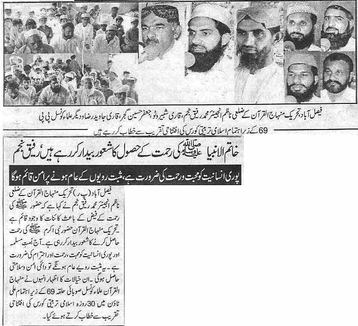 Minhaj-ul-Quran  Print Media CoverageDailiy Ashsharq