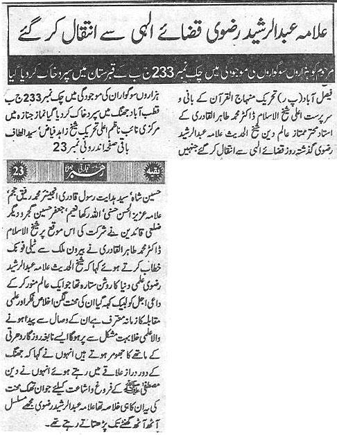 Minhaj-ul-Quran  Print Media CoverageDaily Tajrt-e-Rehber