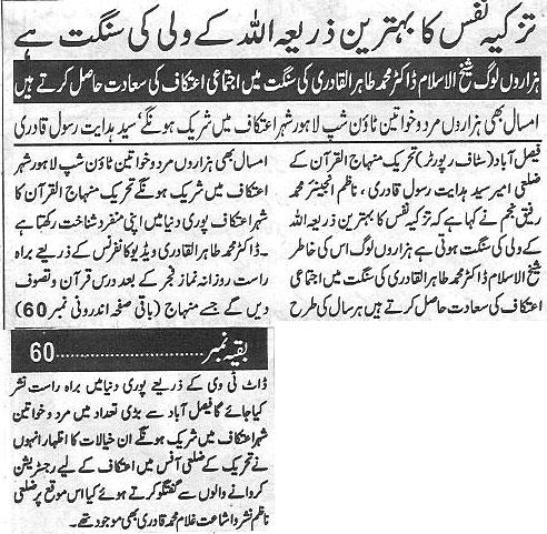 Minhaj-ul-Quran  Print Media CoverageDaaily Waqif