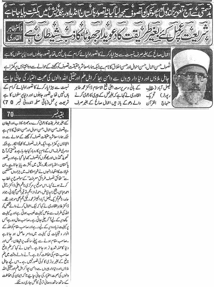 Minhaj-ul-Quran  Print Media CoverageDaily Almujeer
