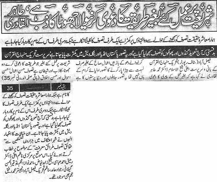 تحریک منہاج القرآن Minhaj-ul-Quran  Print Media Coverage پرنٹ میڈیا کوریج Daily Paigham