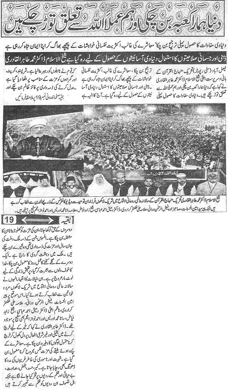 Minhaj-ul-Quran  Print Media CoverageDaaily Nia Ujala
