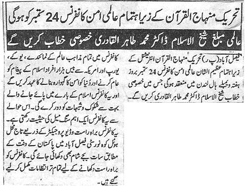 تحریک منہاج القرآن Minhaj-ul-Quran  Print Media Coverage پرنٹ میڈیا کوریج Daily Sadat