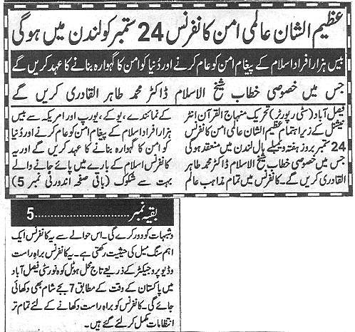 تحریک منہاج القرآن Minhaj-ul-Quran  Print Media Coverage پرنٹ میڈیا کوریج Daily Waqif