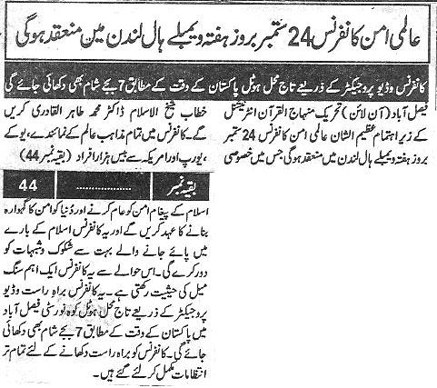 تحریک منہاج القرآن Minhaj-ul-Quran  Print Media Coverage پرنٹ میڈیا کوریج Daily State Express