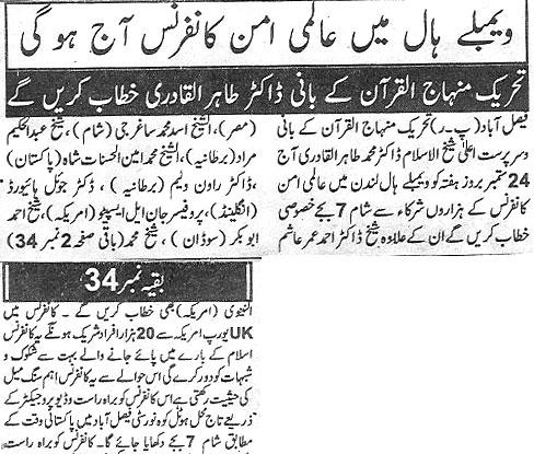 تحریک منہاج القرآن Minhaj-ul-Quran  Print Media Coverage پرنٹ میڈیا کوریج Daily National Dialogue