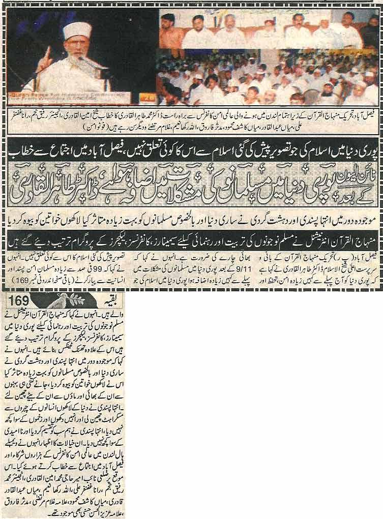 Minhaj-ul-Quran  Print Media CoverageDaily Aman Back Front