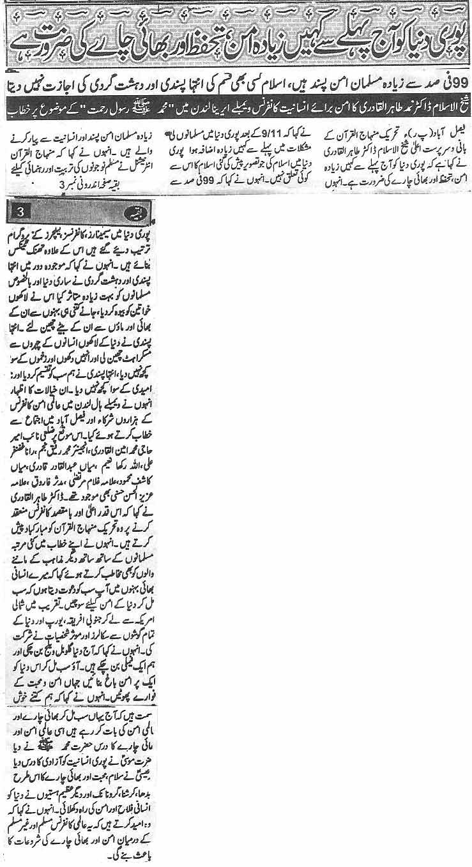Minhaj-ul-Quran  Print Media CoverageDaily Lyalpur News Back Front
