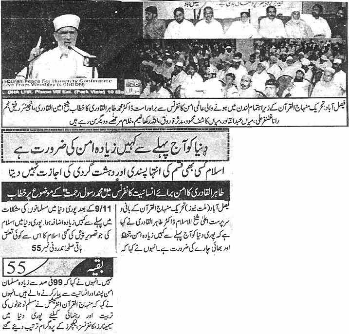 تحریک منہاج القرآن Minhaj-ul-Quran  Print Media Coverage پرنٹ میڈیا کوریج Daily Millat Front Page