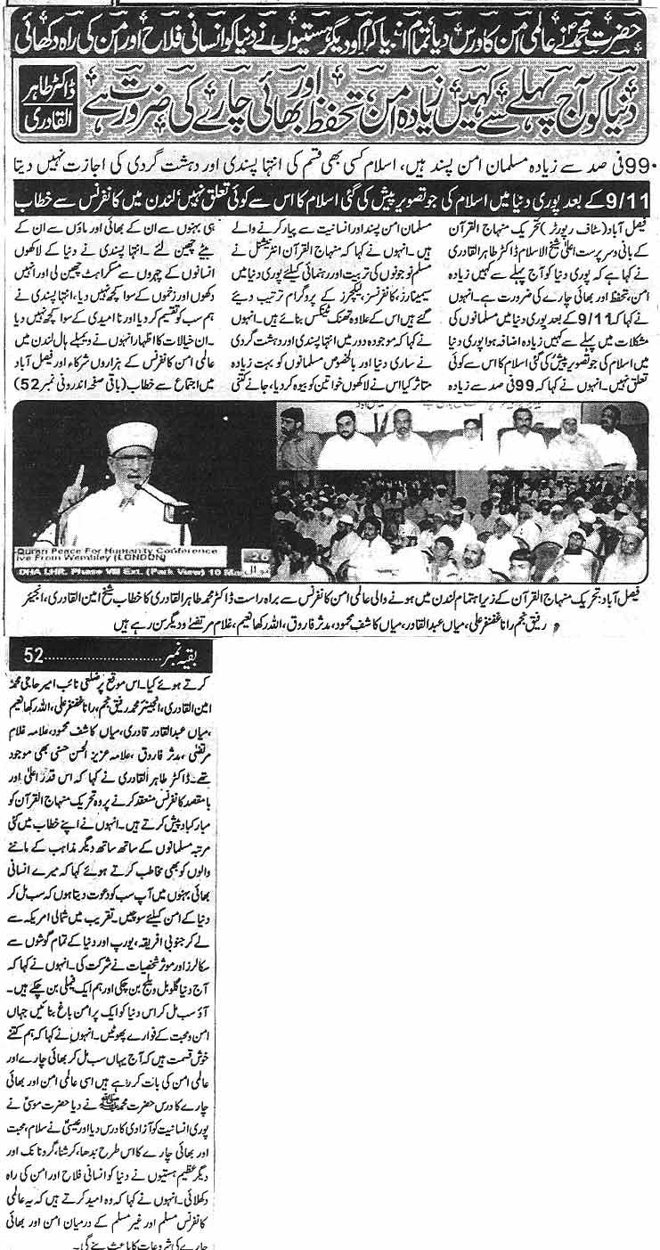 Minhaj-ul-Quran  Print Media CoverageDaily Waqif Font Page