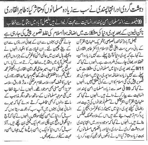 Minhaj-ul-Quran  Print Media CoverageDaily Naw-e-waqat