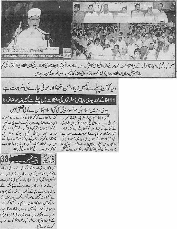 تحریک منہاج القرآن Minhaj-ul-Quran  Print Media Coverage پرنٹ میڈیا کوریج Daily Shahkaz