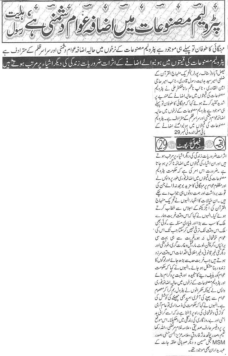 Minhaj-ul-Quran  Print Media CoverageDaily Faisalabad Reprot