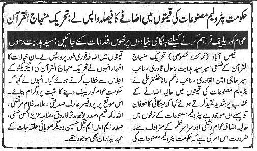 تحریک منہاج القرآن Minhaj-ul-Quran  Print Media Coverage پرنٹ میڈیا کوریج Daily Nawa-e-Waqat