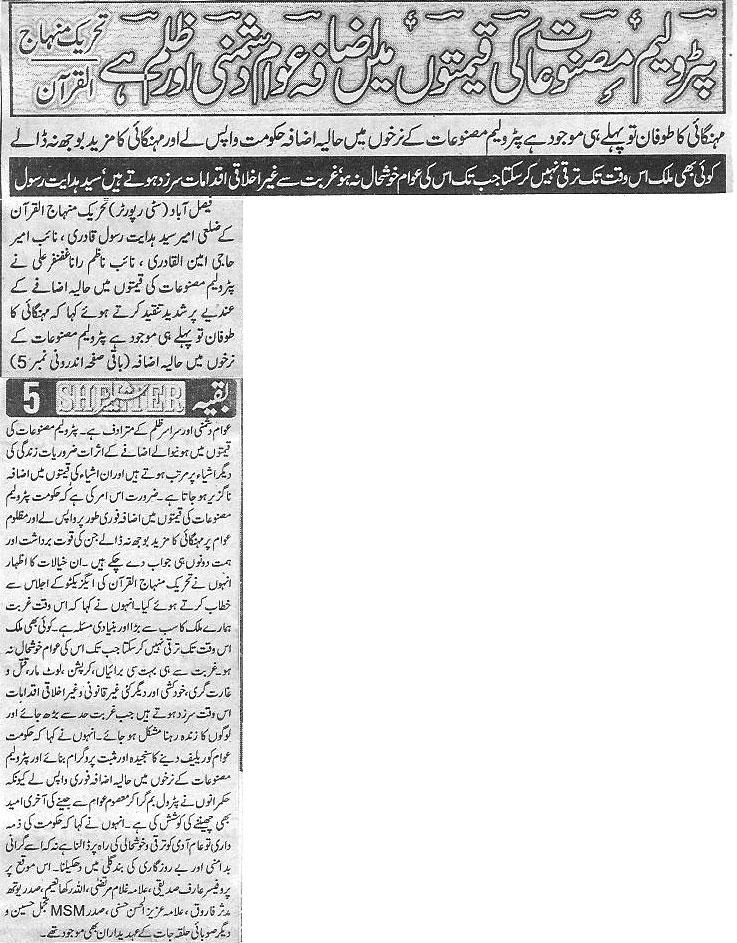 تحریک منہاج القرآن Minhaj-ul-Quran  Print Media Coverage پرنٹ میڈیا کوریج Daily Shelter