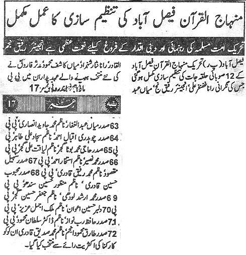 Minhaj-ul-Quran  Print Media CoverageDaily Tjart-e-Rahber