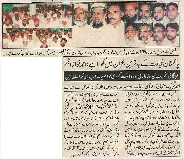 Minhaj-ul-Quran  Print Media CoverageDaily Ashshraq