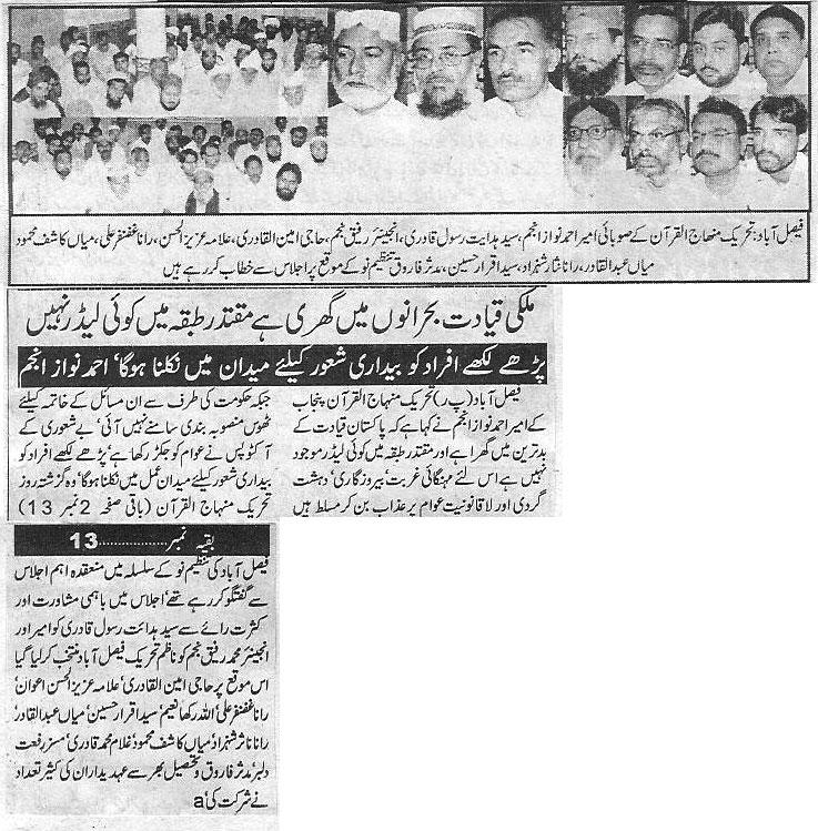تحریک منہاج القرآن Minhaj-ul-Quran  Print Media Coverage پرنٹ میڈیا کوریج Daily Business Reprot