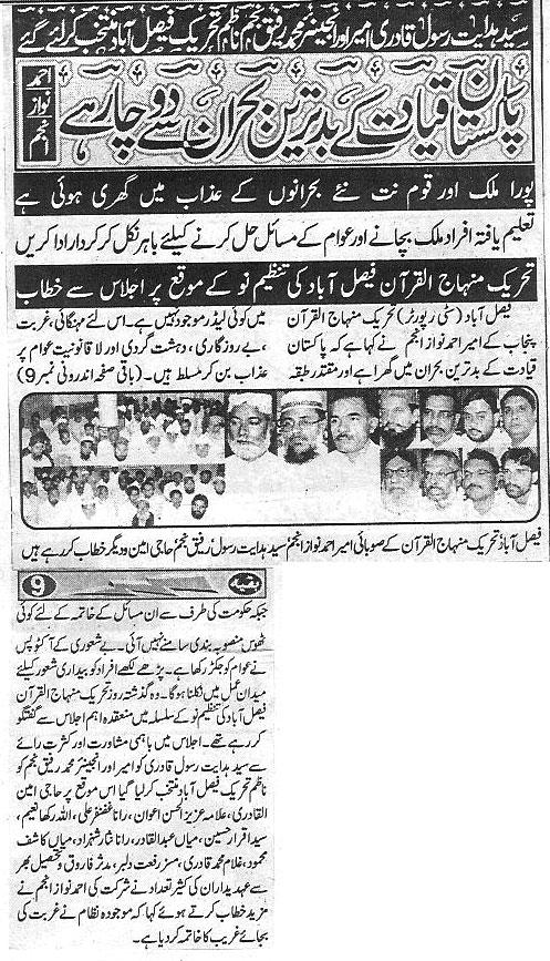 تحریک منہاج القرآن Minhaj-ul-Quran  Print Media Coverage پرنٹ میڈیا کوریج Daily Shelter News