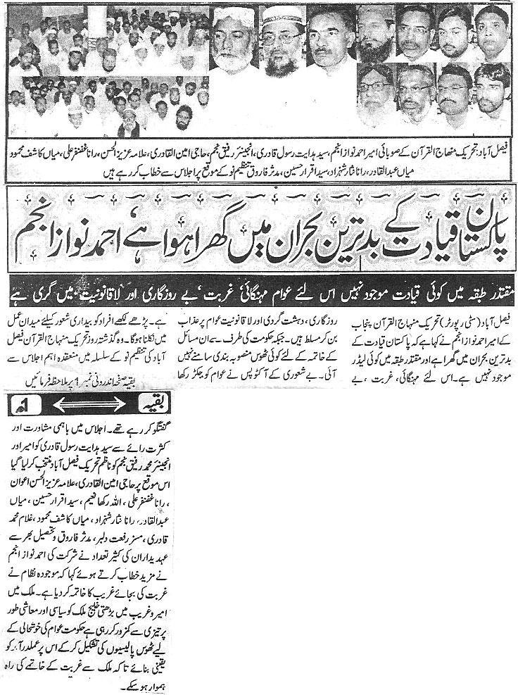 Minhaj-ul-Quran  Print Media CoverageDaily Nia Ujalla