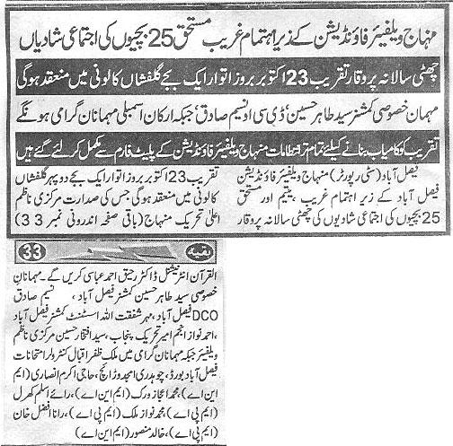 Minhaj-ul-Quran  Print Media CoverageDaily Shleter news