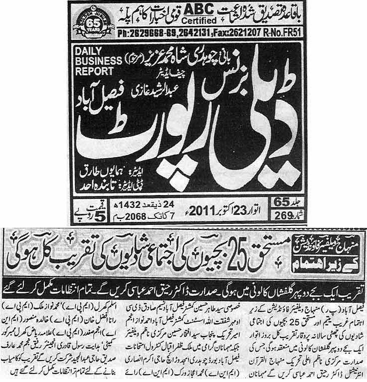 Daily Aman Faisalabad News Online