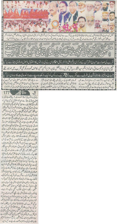 Minhaj-ul-Quran  Print Media CoverageDaily Aman Page Back