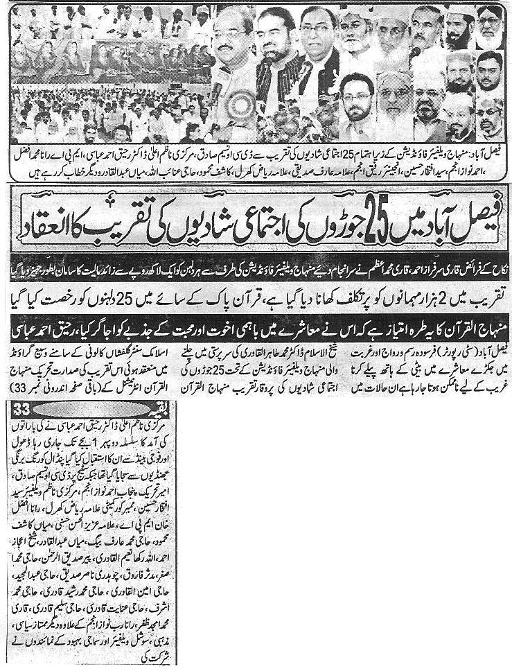 تحریک منہاج القرآن Minhaj-ul-Quran  Print Media Coverage پرنٹ میڈیا کوریج Daily Ghareeb