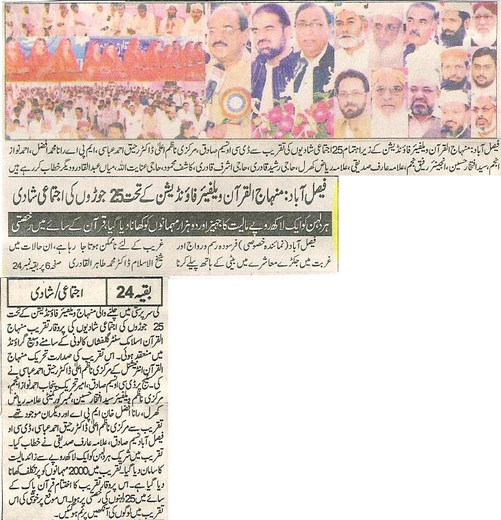 Minhaj-ul-Quran  Print Media CoverageDaily Nawa-i-Waqat Page Back