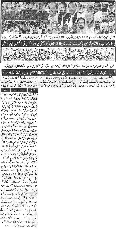 Minhaj-ul-Quran  Print Media CoverageDeaily Paigham
