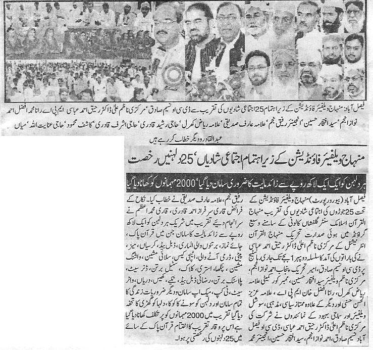 Minhaj-ul-Quran  Print Media CoverageDaily Pakistan Page 02