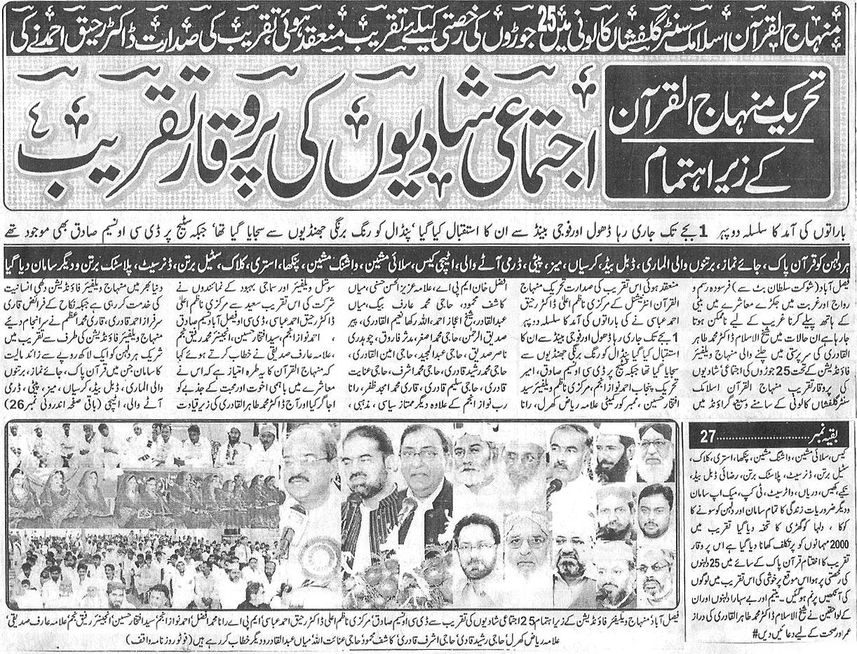 Minhaj-ul-Quran  Print Media CoverageDaily Waqif Page 03