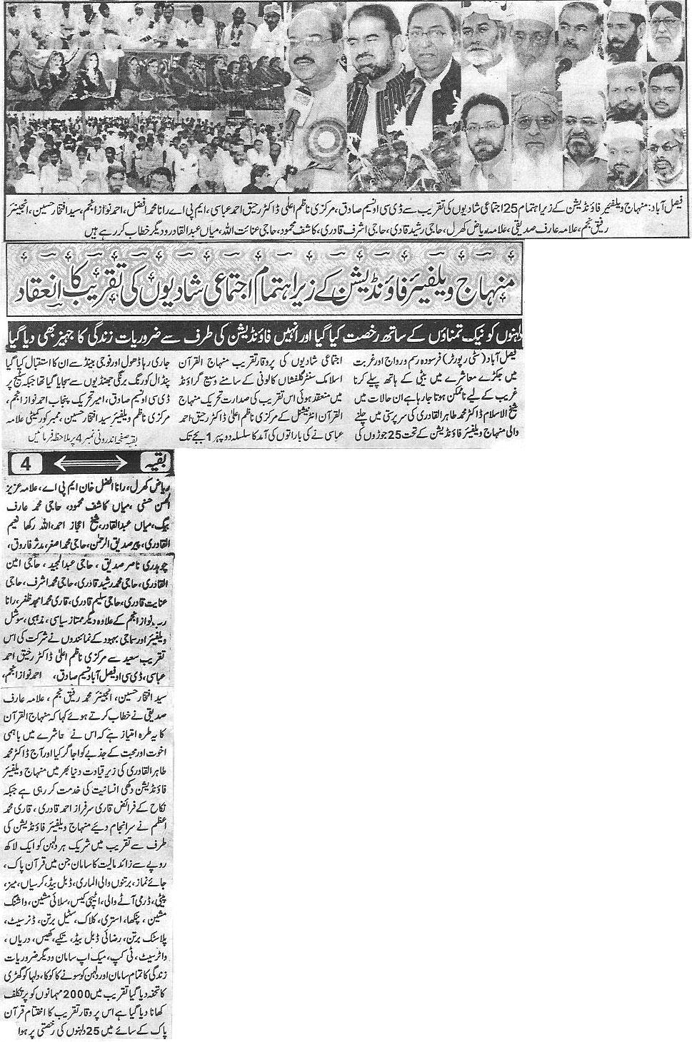 Minhaj-ul-Quran  Print Media CoverageDaily Nia Ujallah