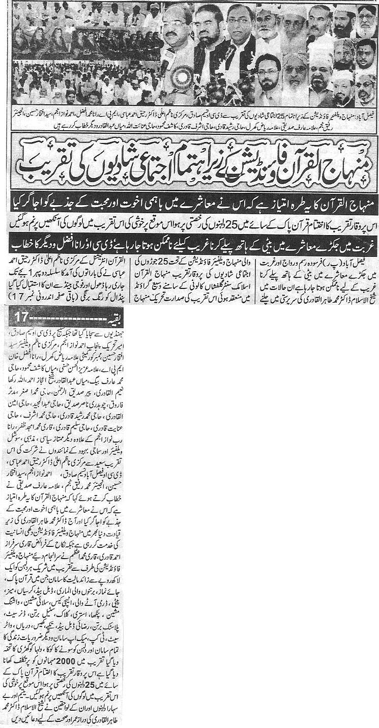 Minhaj-ul-Quran  Print Media CoverageDaaily Surt-e-Hal