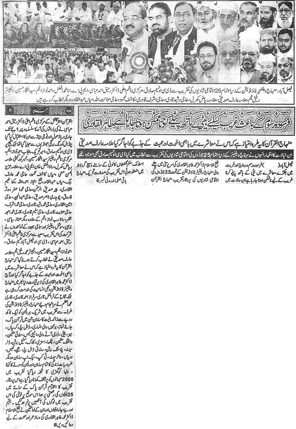 تحریک منہاج القرآن Minhaj-ul-Quran  Print Media Coverage پرنٹ میڈیا کوریج Daily Tjart-e-Rahber