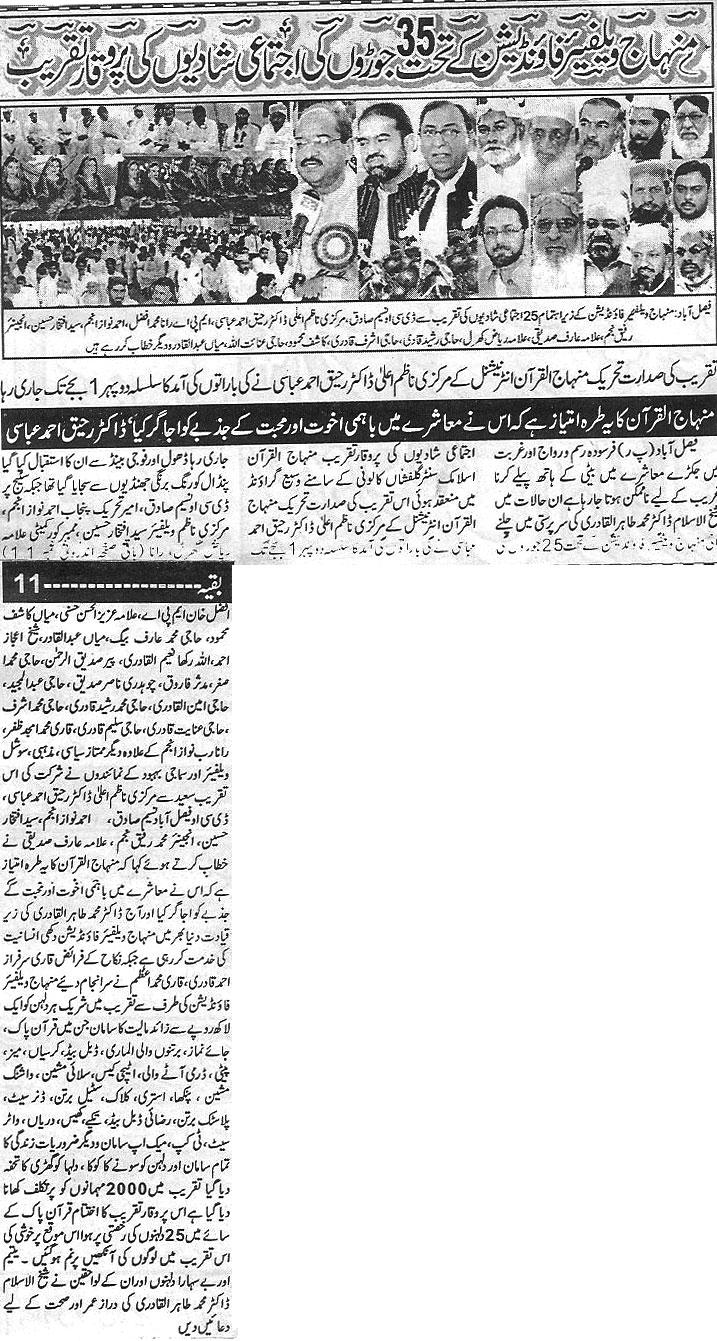 Minhaj-ul-Quran  Print Media CoverageDaily Parwaz