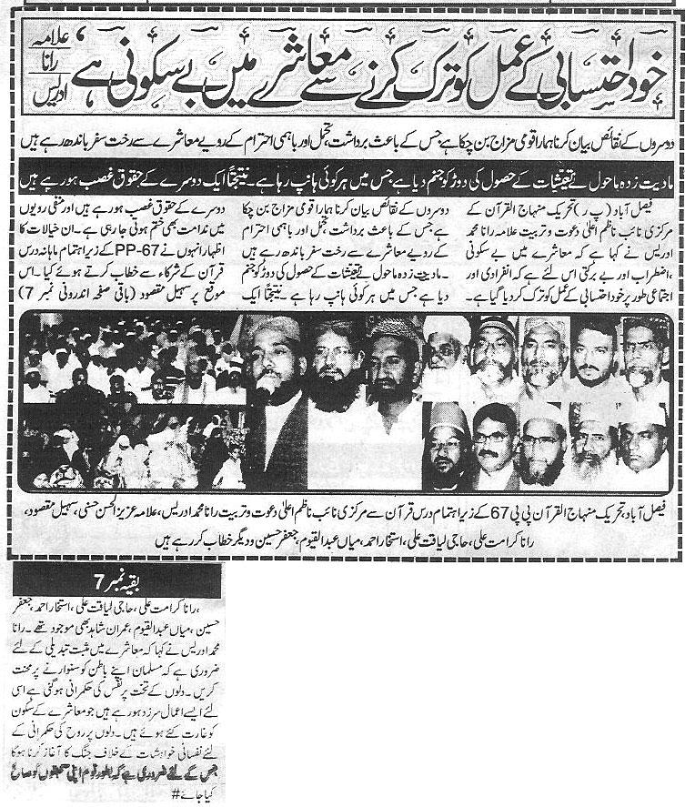 Minhaj-ul-Quran  Print Media CoverageDaily Atla-e-Awam