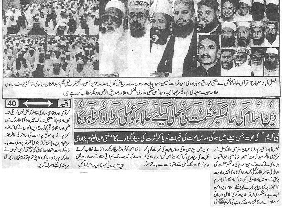 تحریک منہاج القرآن Minhaj-ul-Quran  Print Media Coverage پرنٹ میڈیا کوریج Daily Nia Ujallah