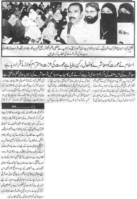 Minhaj-ul-Quran  Print Media CoverageDaily Media Pakistan
