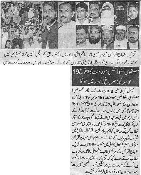 Mustafavi Student Movement Print Media Coverage Daily Khabrian