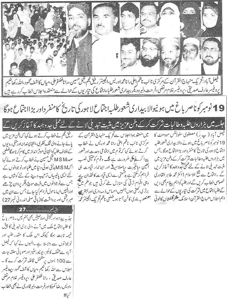 Mustafavi Student Movement Print Media Coverage Daily Media Pakistan
