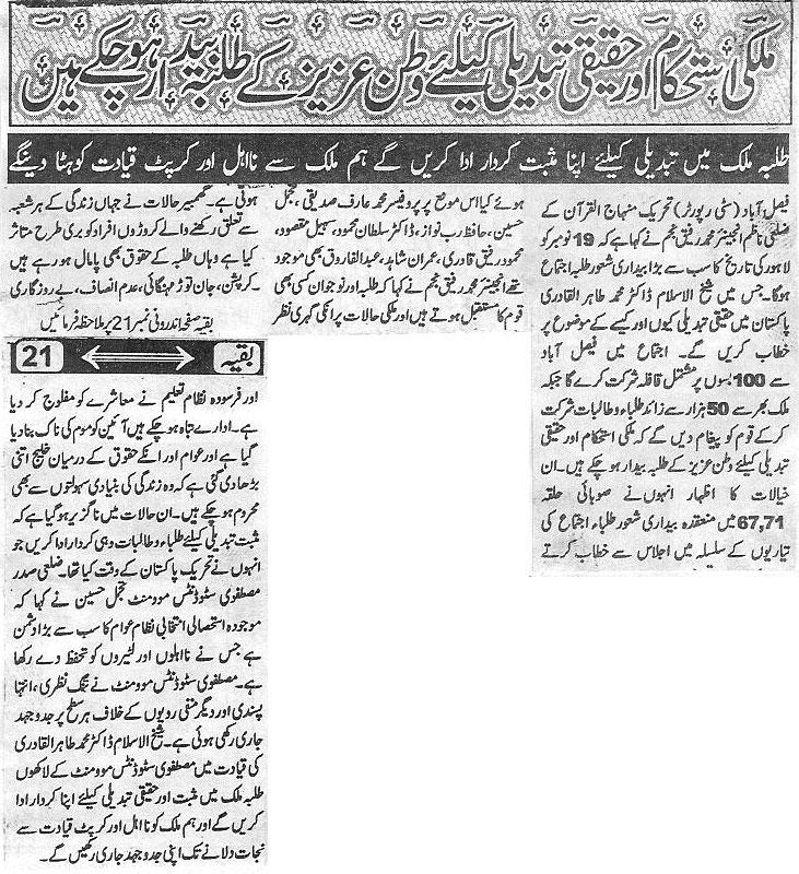 Mustafavi Student Movement Print Media Coverage Daily Nia Ujalla